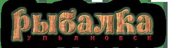 Рыбалка Ульяновск